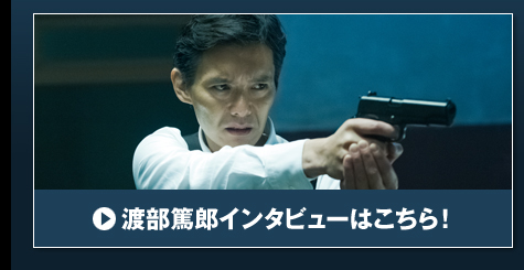 渡部篤郎インタビューはこちら