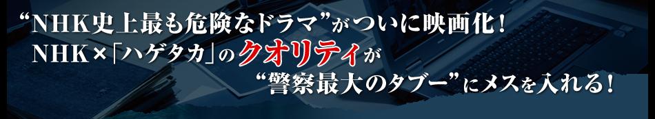 """""""NHK史上最も危険なドラマ""""がついに映画化!NHK×「ハゲタカ」のクオリティが""""警察最大のタブー""""にメスを入れる!"""