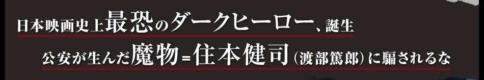 日本映画史上最恐のダークヒーロー、誕生 公安が生んだ魔物=住本健司(渡部篤郎)に騙されるな