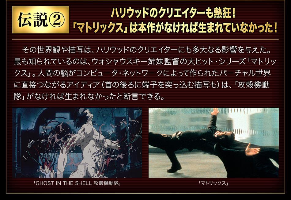 伝説2:ハリウッドのクリエイターも熱狂! 「マトリックス」は本作がなければ生まれていなかった!