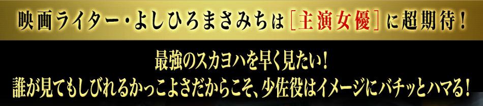 映画ライター・よしひろまさみちは[主演女優]に超期待!