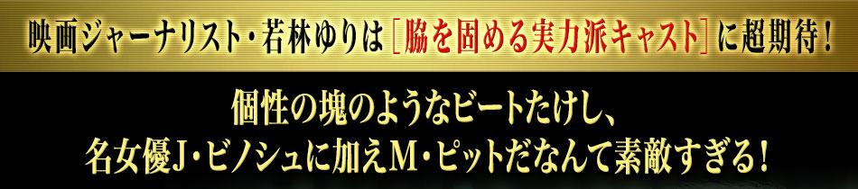 映画ジャーナリスト・若林ゆりは[脇を固める実力派キャスト]に超期待!