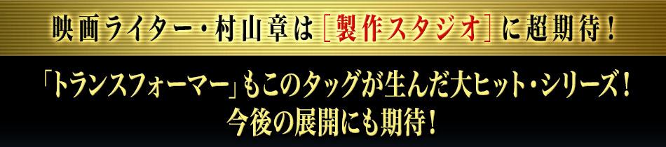 映画ライター・村山章は[製作スタジオ]に超期待!