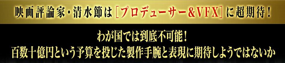 映画評論家・清水節は[プロデューサー&VFX]に超期待!
