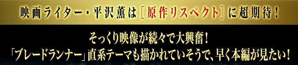 映画ライター・平沢薫は[原作リスペクト]に超期待!