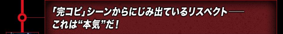 """「完コピ」シーンからにじみ出ているリスペクト──これは""""本気""""だ!"""
