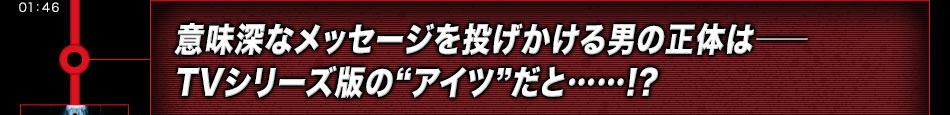 """意味深なメッセージを投げかける男の正体は──TVシリーズ版の""""アイツ""""だと……!?"""