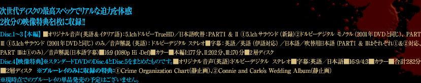 次世代ディスクの最高スペックでリアルな迫力を体感2枚分の映像特典を1枚に収録!!Disc.1縲鰀3【本編】 ■オリジナル音声(英語&イタリア語):5.1chドルビーTrueHD/日本語吹替:PARTⅠ & Ⅱ 1.5.1chサラウンド(新録)2.ドルビーデジタル モノラル(2001年DVDと同じ)、PART Ⅲ 1.5.1chサラウンド(2001年DVDと同じ)のみ/音声解説(英語):ドルビーデジタル ステレオ■字幕:英語/英語(伊語対応)/日本語/吹替用日本語(PARTⅠ & Ⅱはそれぞれ1&2対応、PART Ⅲは1のみ)/音声解説(日本語字幕)■16:9 (1080p Hi -Def)■カラー■本編Ⅰ:177分、Ⅱ:202分、Ⅲ:170分■2層ディスク