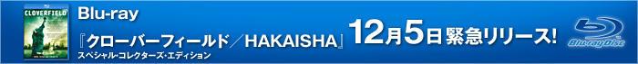 Blu-ray「クローバーフィールド/HAKAISHA」12月5日緊急リリース!