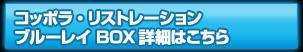 コッポラ・リストレーション  ブルーレイ BOX詳細はこちら