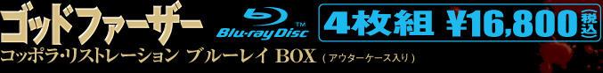 ゴットファーザーコッポラ・リストレーションブルーレイBOX4枚組16,800円税込