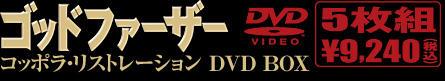 ゴットファーザーコッポラ・リストレーションDVDBOX5枚組9,240円(税込)