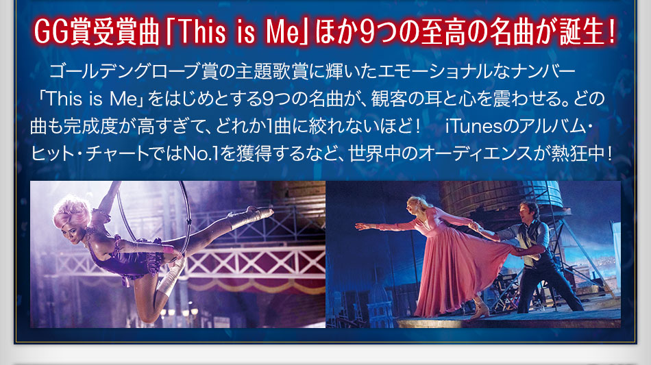 GG賞受賞曲「This is Me」ほか9つの至高の名曲が誕生!