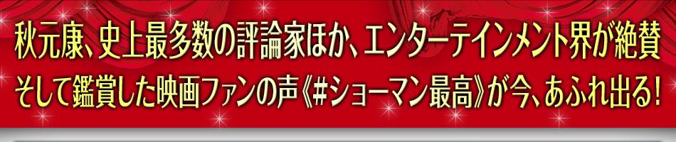 秋元康、史上最多数の評論家ほか、エンターテインメント界が絶賛 そして鑑賞した映画ファンの声《#ショーマン最高》が今、あふれ出る!