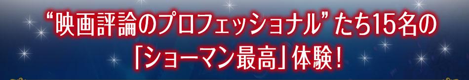 """""""映画評論のプロフェッショナル""""たち15名の「ショーマン最高」体験!"""