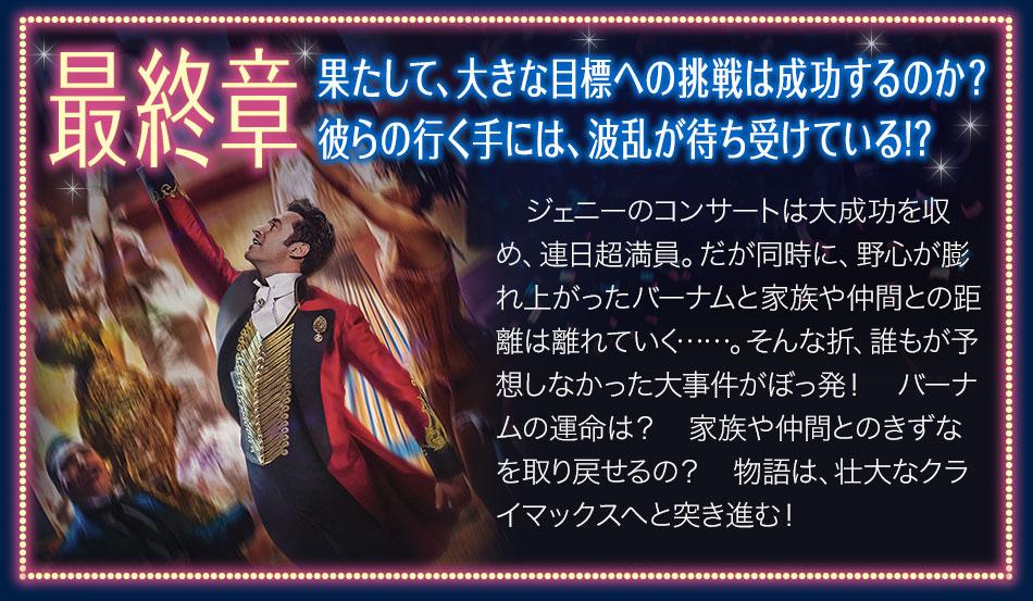 【最終章】果たして、大きな目標への挑戦は成功するのか? 彼らの行く手には、波乱が待ち受けている!?