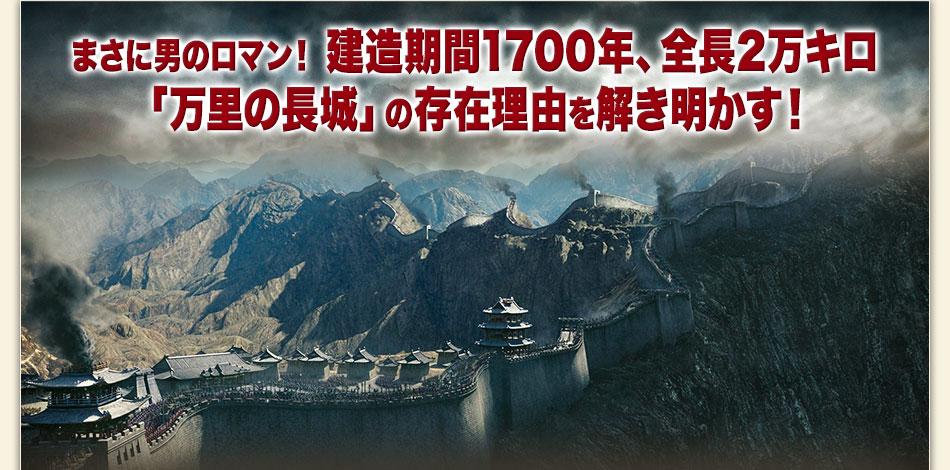 まさに男のロマン! 建造期間1700年、全長2万キロ「万里の長城」の存在理由を解き明かす!