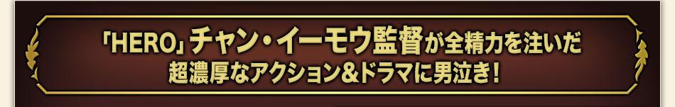 「HERO」チャン・イーモウ監督が全精力を注いだ超濃厚なアクション&ドラマに男泣き!