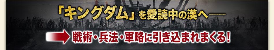 「キングダム」を愛読中の漢へ──戦術・兵法・軍略に引き込まれまくる!