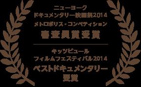 ニューヨーク ドキュメンタリー映画祭2014 メトロポリス・コンペティション 審査員賞受賞/キッツビュール フィルムフェスティバル2014 ベストドキュメンタリー 受賞