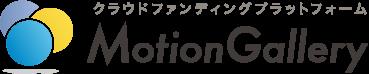 クラウドファンディングプラットフォーム Motion Gallery