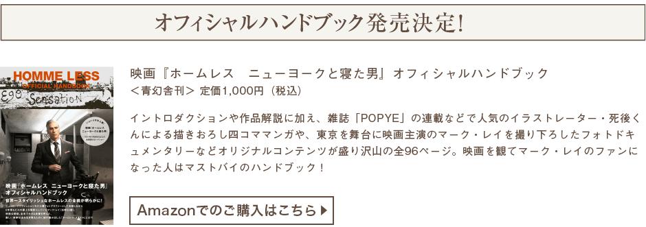 映画『ホームレス ニューヨークと寝た男』オフィシャルハンドブック発売決定!