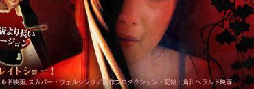 『インプリント ~ぼっけえ、きょうてえ~』(劇場版)
