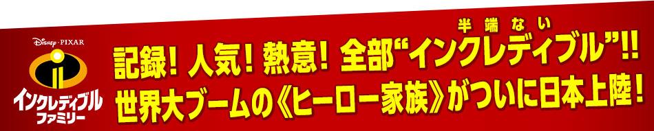 """記録! 人気! 熱意! 全部""""インクレディブル""""(半端ない)!!世界大ブームの《ヒーロー家族》がついに日本上陸!"""