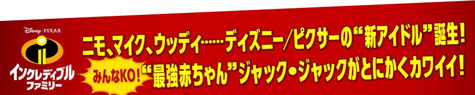 """ニモ、マイク、ウッディ……ディズニー/ピクサーの""""新アイドル""""誕生![みんなKO]""""最強赤ちゃん""""ジャック・ジャックがとにかくカワイイ!"""