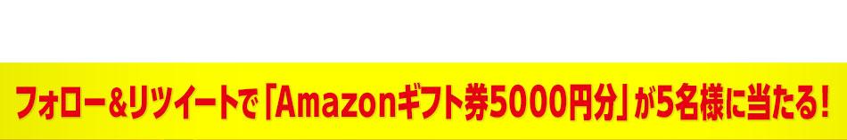 フォロー&リツイートで、「Amazonギフト券5000円分」が5名様に当たる!