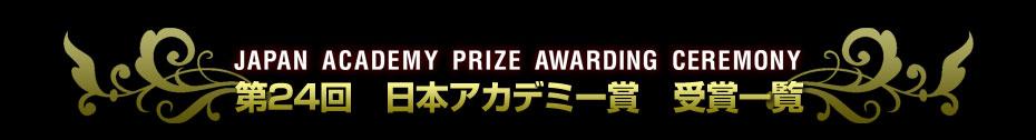 第24回 日本アカデミー賞特集(2001) 受賞結果一覧