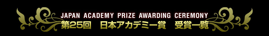 第25回 日本アカデミー賞特集(2002) 受賞結果一覧