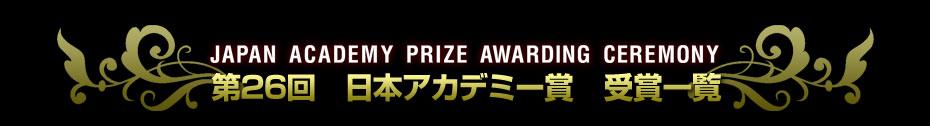 第26回 日本アカデミー賞特集(2003) 受賞結果一覧