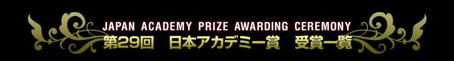 第29回 日本アカデミー賞特集(2006) 受賞結果一覧