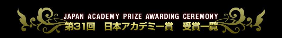 第31回 日本アカデミー賞特集(2008) 受賞結果一覧
