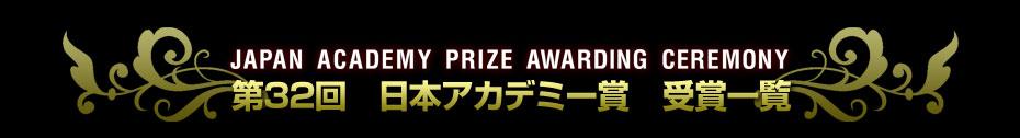 第32回 日本アカデミー賞特集(2009) 受賞結果一覧