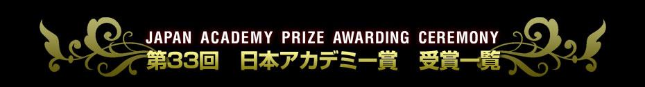 第33回 日本アカデミー賞特集(2010) 受賞結果一覧