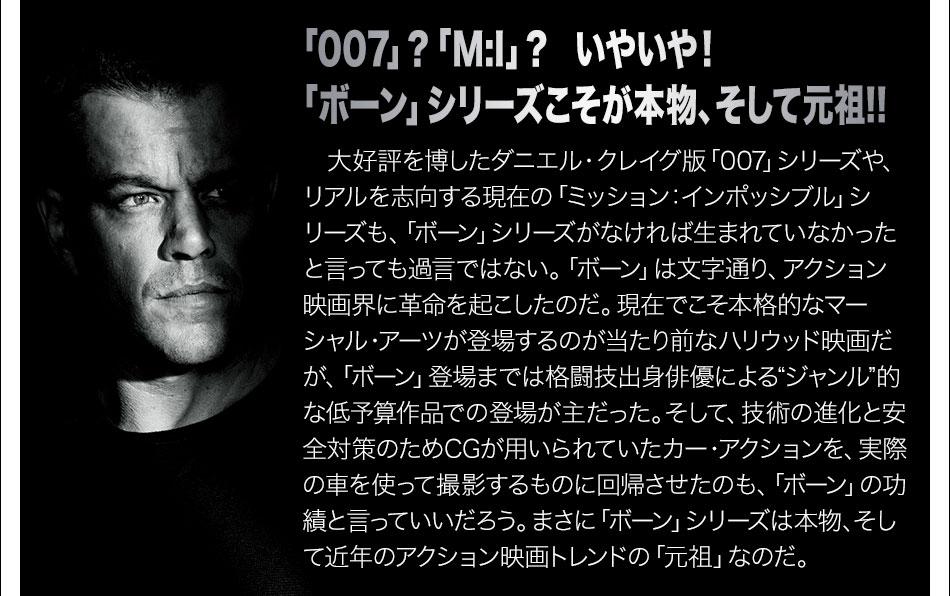 「007」?「M:I」? いやいや! 「ボーン」シリーズこそが本物、そして元祖!!