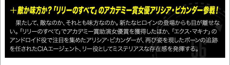 敵か味方か?「リリーのすべて」のアカデミー賞女優アリシア・ビカンダー参戦!