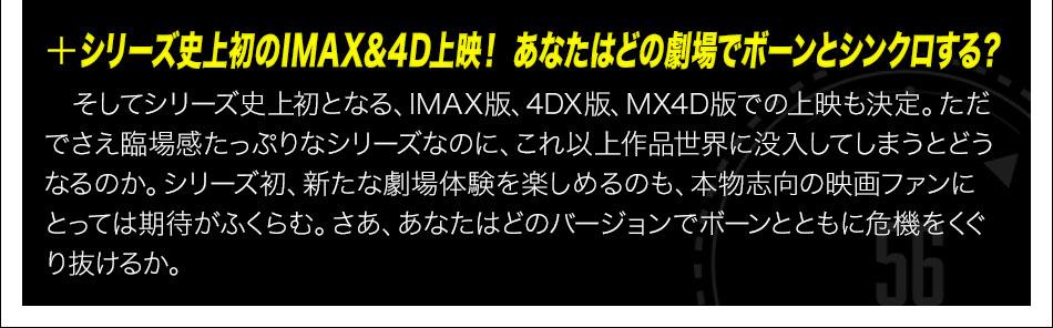 シリーズ史上初のIMAX&4D上映! あなたはどの劇場でボーンとシンクロする?