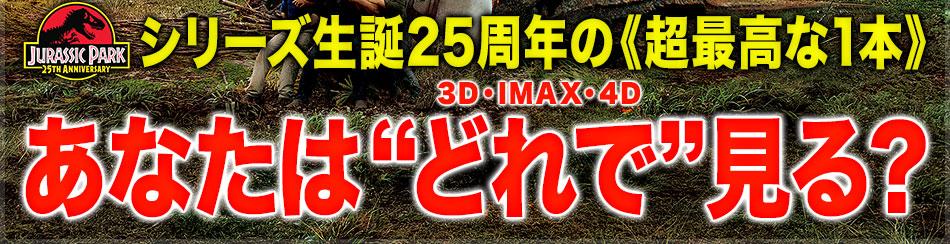 """シリーズ生誕25周年の《超最高な1本》3D・IMAX・4Dあなたは""""どれで""""見る?"""