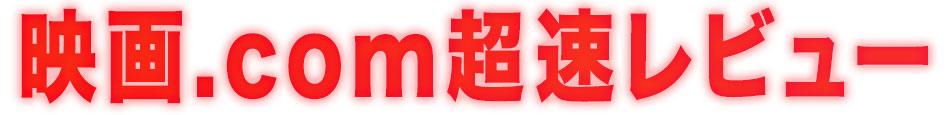 映画.com超速レビュー