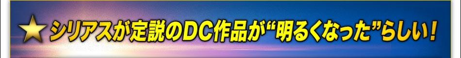 """シリアスが定説のDC作品が""""明るくなった""""らしい!"""