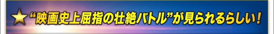 """""""映画史上屈指の壮絶バトル""""が見られるらしい!"""