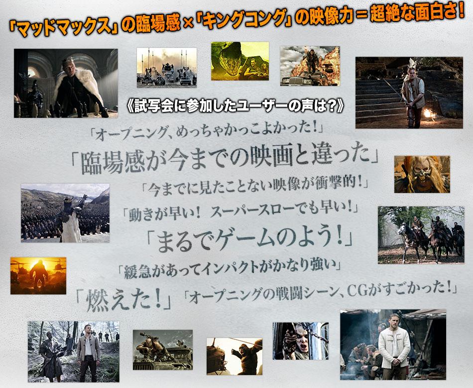「マッドマックス」の臨場感×「キングコング」の映像力=超絶な面白さ!