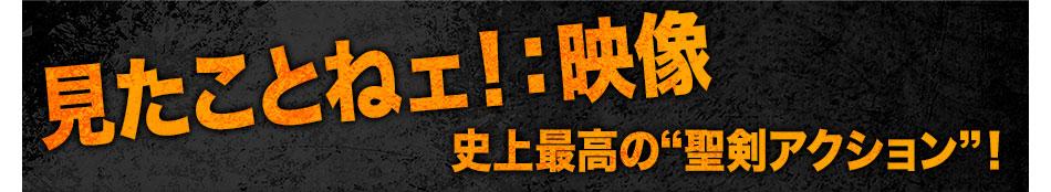"""[見たことねェ!:映像]史上最高の""""聖剣アクション""""!"""