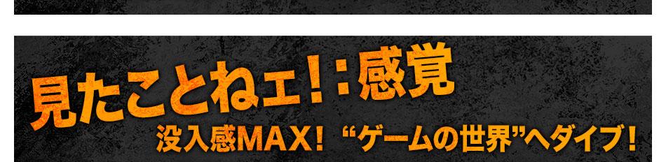 """[見たことねェ!:感覚]没入感MAX! """"ゲームの世界""""へダイブ!"""