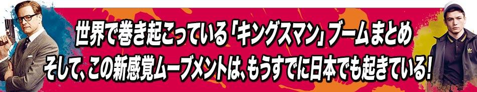 世界で巻き起こっている「キングスマン」ブームまとめ そして、この新感覚ムーブメントは、もうすでに日本でも起きている!