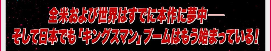 全米および世界はすでに本作に夢中──そして日本でも「キングスマン」ブームはもう始まっている!