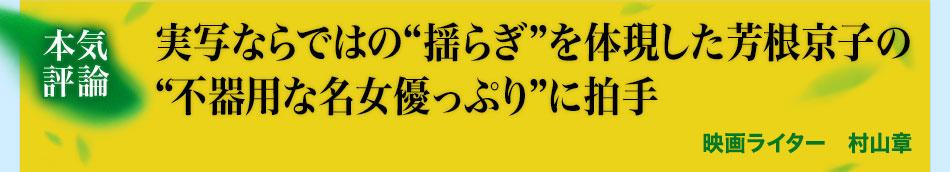 """実写ならではの""""揺らぎ""""を体現した芳根京子の""""不器用な名女優っぷり""""に拍手"""